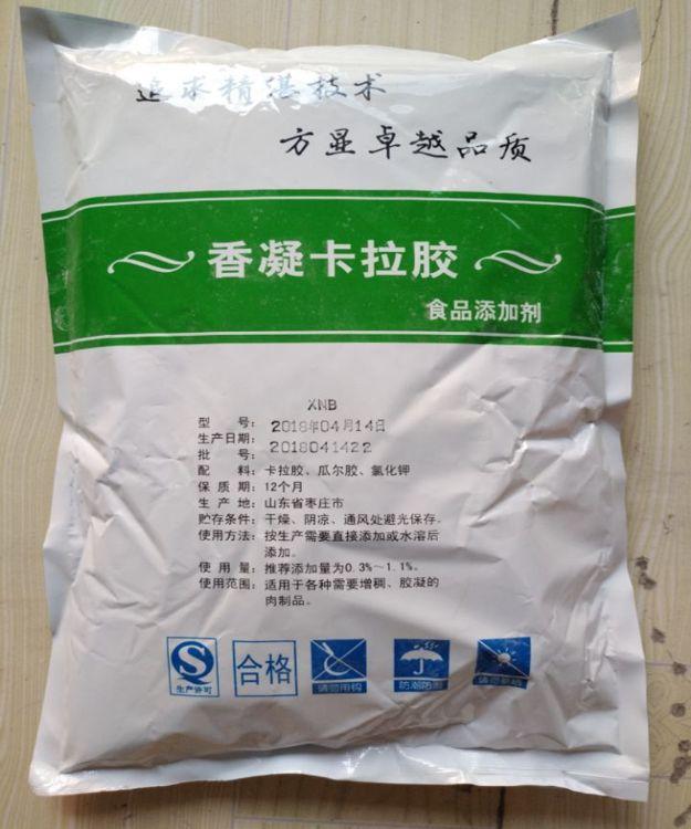香凝 卡拉胶 复配增稠剂 耐高温凝固剂 肉制品抱团 肉丸增筋