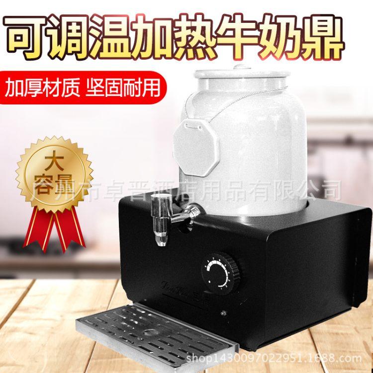 10L可调温牛奶鼎 保温加热牛奶容器 自助餐展示 饮料加热桶