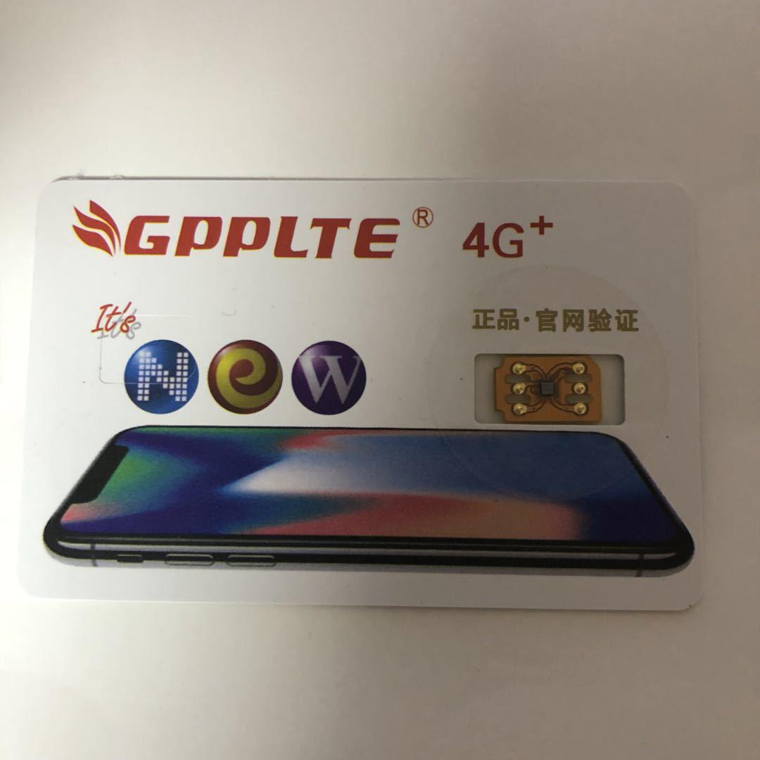 GPPLTE 4G+云智能完美苹果 解锁卡贴有锁iphone全系列卡贴