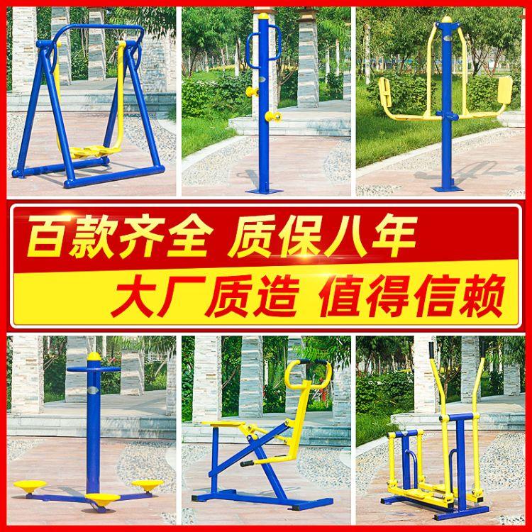 室外健身器材六件套老人休闲锻炼康复器械小区公园户外体育运动