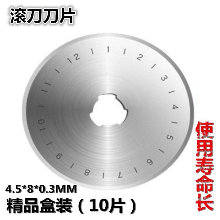 厂家供应切割圆刀片 分切圆刀片45mm 滚刀刀片定做 小圆刀片批发