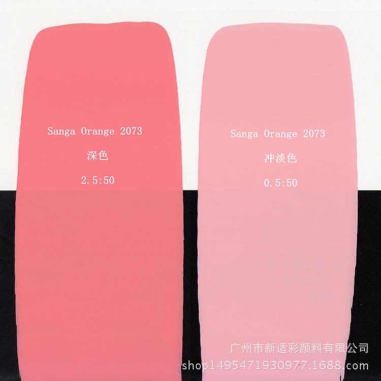 水性色浆 橙色 新适彩 Sanga Orange 2073