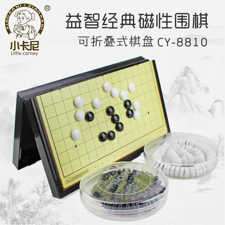 厂家直销 小卡尼幼儿益智早教经典磁性围棋 CY-8810