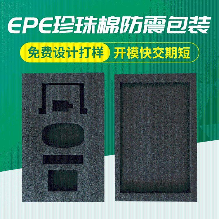 黑色EPE珍珠棉缓冲防震包装 防静电高密度epe珍珠棉内衬定制