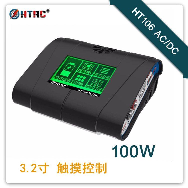辉拓HTRC HT106AC/DC智能平衡充电器 黑白触摸 航模充电器 正品