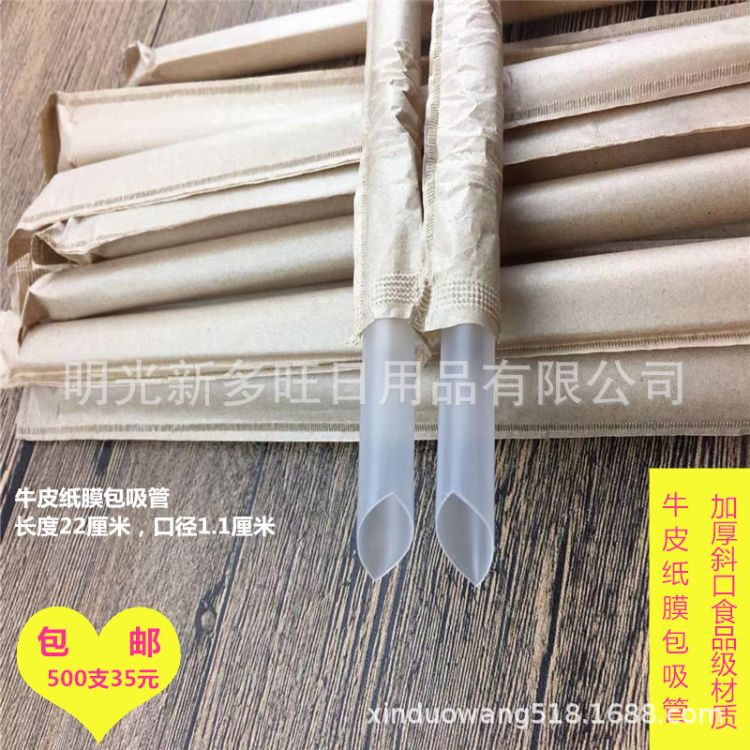 包邮 牛皮纸膜包珍珠奶茶吸管加厚尖口粗吸管单支包装 多色可选