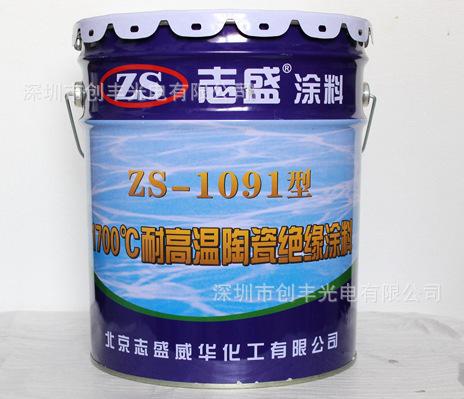 绝缘涂料绝缘漆耐高温1700度不导电1091绝缘好抗高压厂家直销优惠