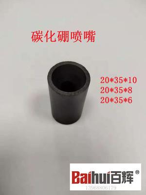 2019年厂家直销喷砂机配件碳化硼喷嘴百辉厂家配件温州厂家直销