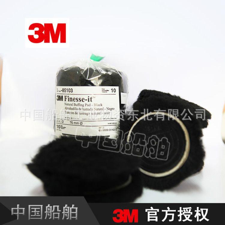 3M 85103澳大利亚羊皮 自粘式羊毛球黑色3寸 汽车美容打磨抛光