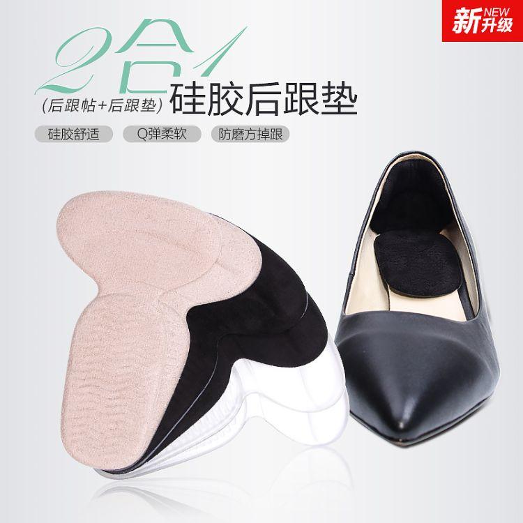 后跟垫半码垫2合一不跟脚加厚鞋垫高跟鞋防磨脚硅胶保护脚垫脚贴
