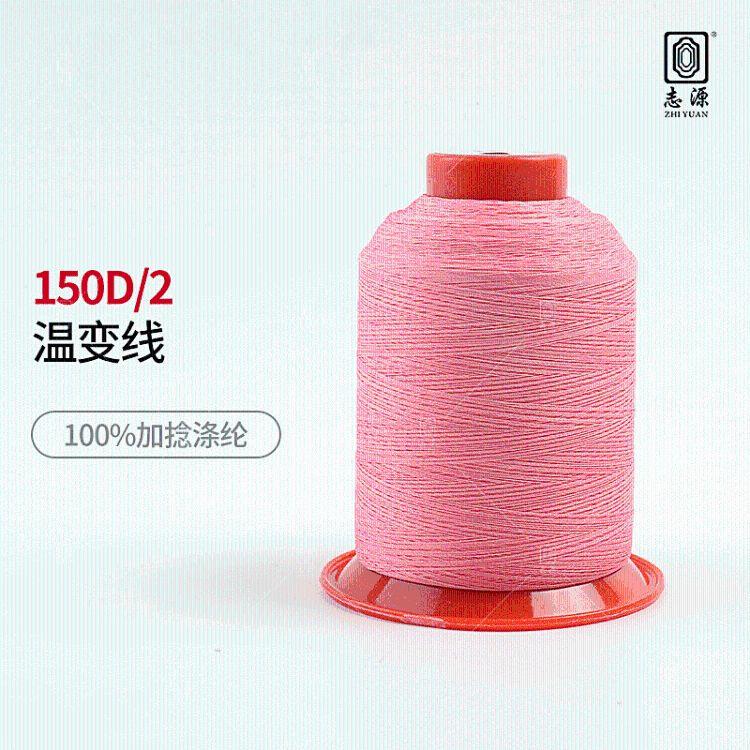 【志源】厂价批发服装辅料功能性强 感光性能稳定 150D/2温变线