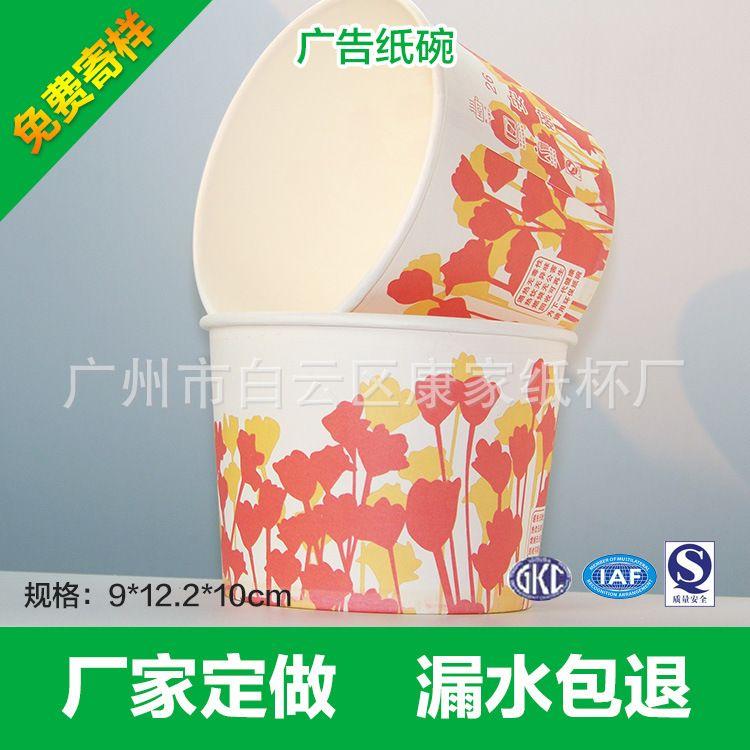 一次性打包纸碗 免费设计LOGO 150毫升冰淇淋冰粥纸碗 厂家供应
