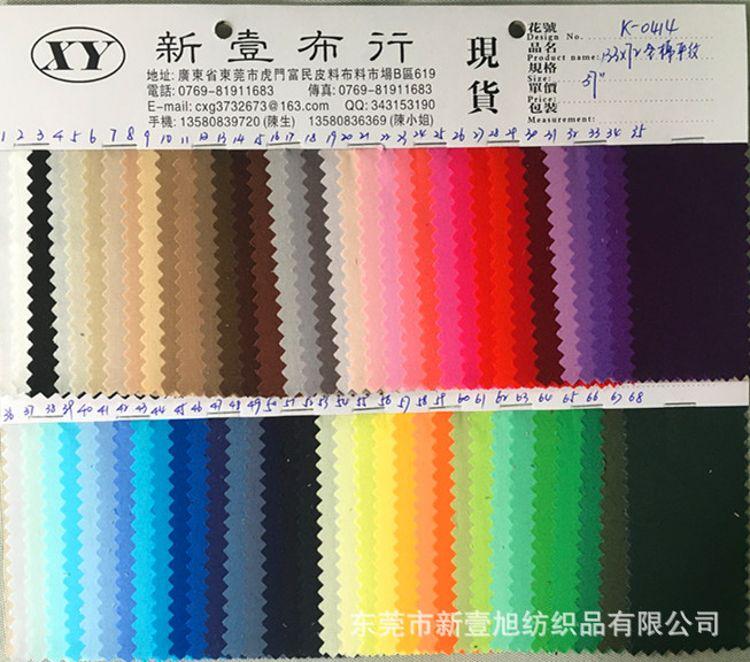 全棉喷气精梳府绸133*72平纹府绸纯棉40支平纹布丝光活性色布现货