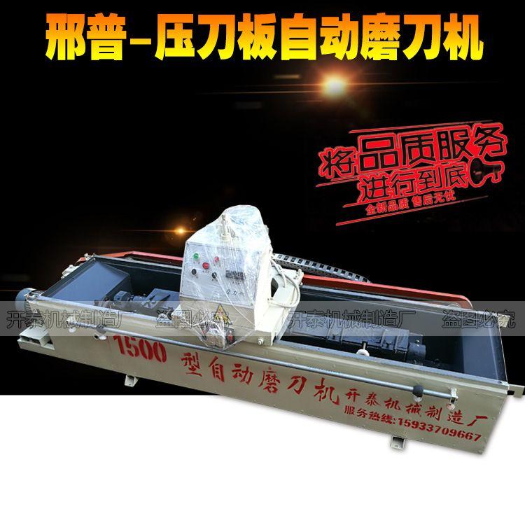 kaitai-开泰机械 厂家自动电磁磨刀机切纸刀磨刃机破碎机刀片磨刃机端面木工磨刀机