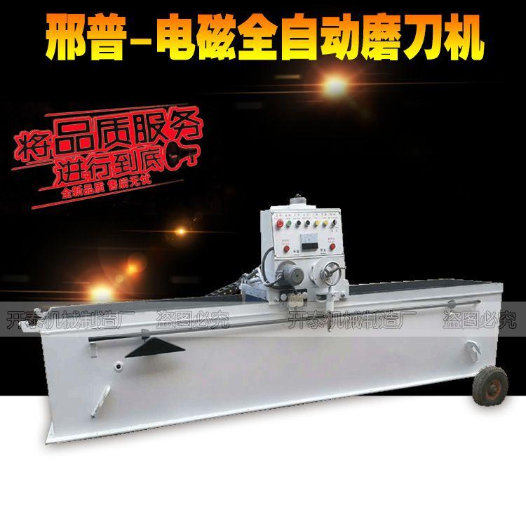 kaitai-开泰机械 自动磨刀机 全自动电磁磨刀机 厂家直销大型磨