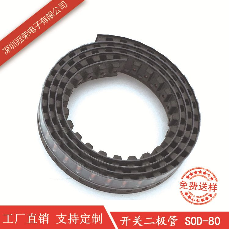 包邮|免费送样 LL914B 贴片 SOD-80封装 开关二极管 Sunmate品牌 高品质