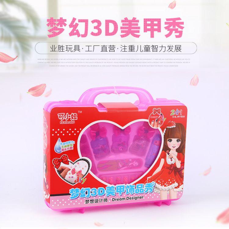 可小妞儿童彩妆玩具梦幻3D美甲秀女孩化妆品幼儿过家家玩具批发