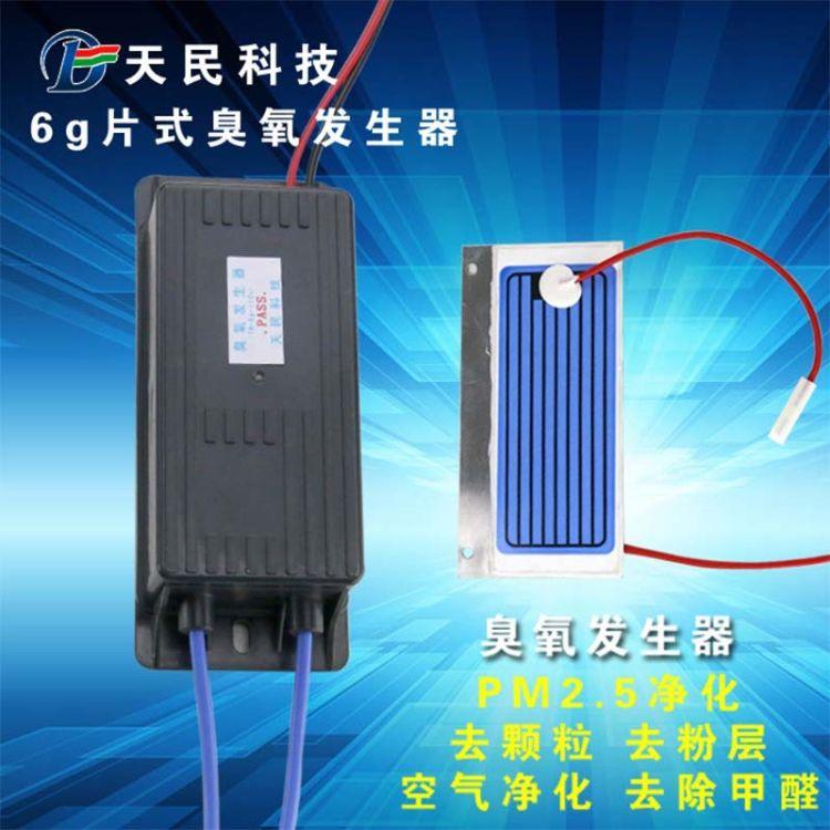 特价供应优质臭氧发生器 6g/h臭氧发生器配件 空气净化处理设备