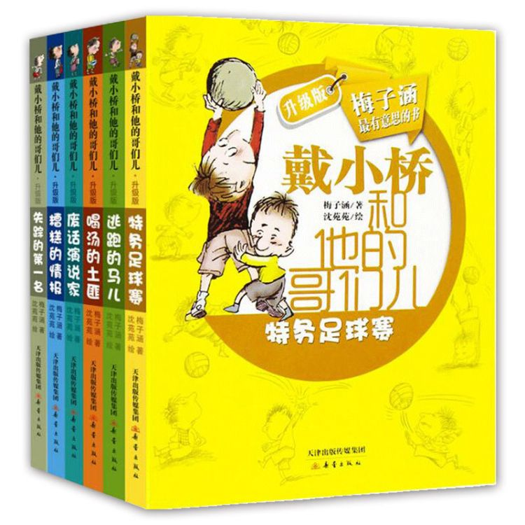 正版全6册戴小桥和他的哥们儿升级版8-9-10-12-15岁