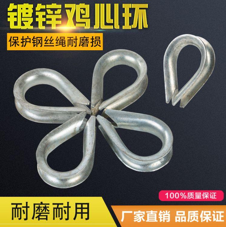 厂家直销 套环 镀锌鸡心环 钢丝绳配件保护环保护套 三角环