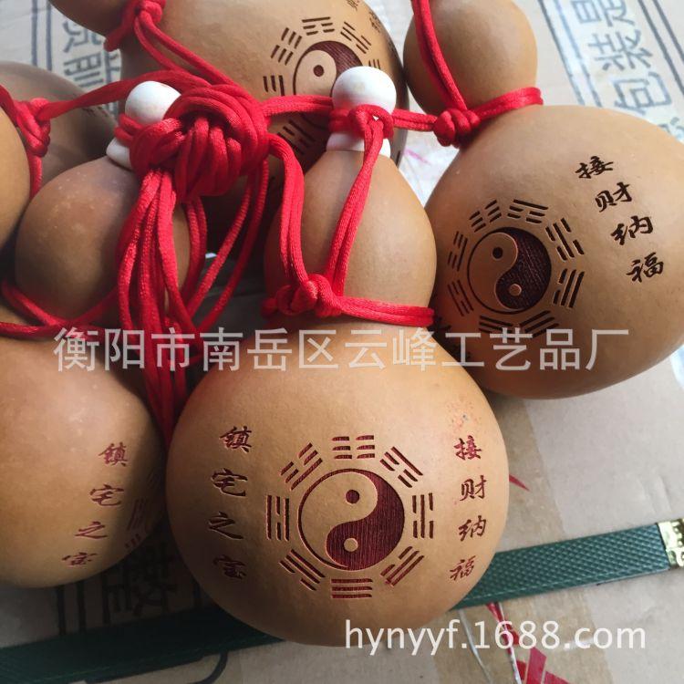 小酒葫芦  畅销风水 宗教用品 旅游工艺品生产批发
