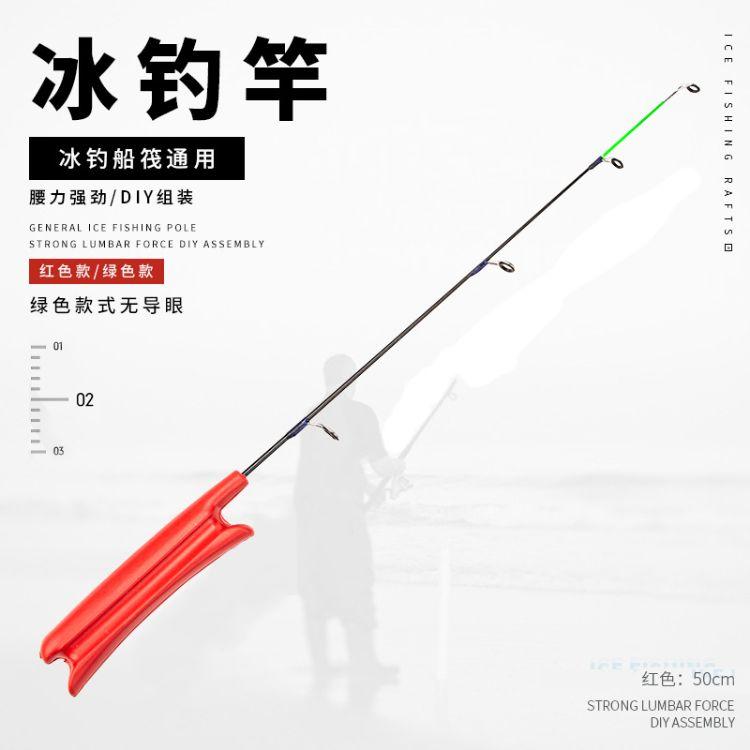 同蚨新款鱼竿免渔轮红色玻璃纤维超短50cm冬钓竿四只导眼冰钓鱼竿