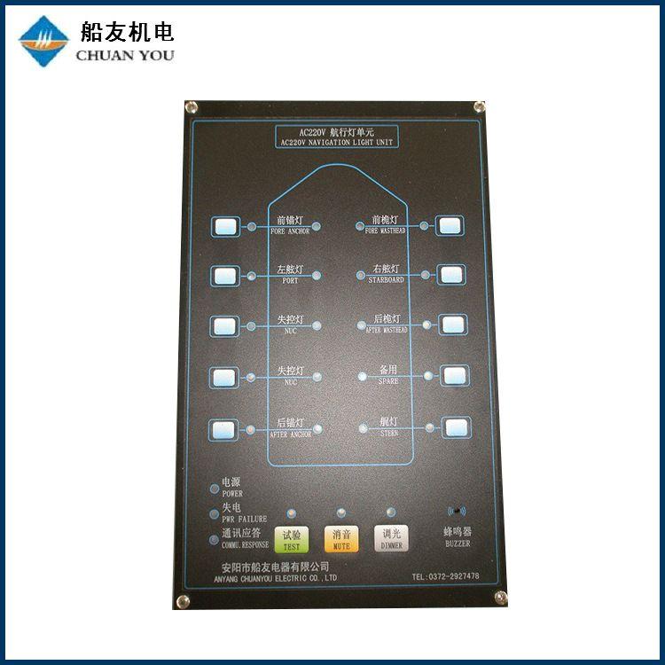 厂家供应 安阳船用航行灯信号灯控制器 航行灯控制器