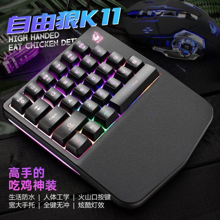 厂家直销K11单手键盘机械手感游戏左手枪神王座手游键盘跨境电商