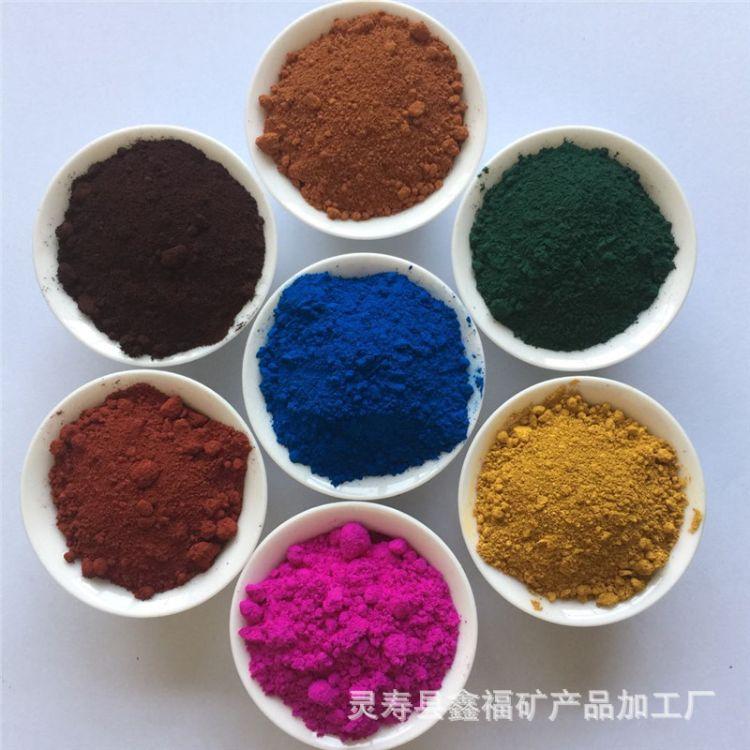 厂家直销 国标超细氧化铁 无机颜料水泥色粉高纯度分散性好颜料