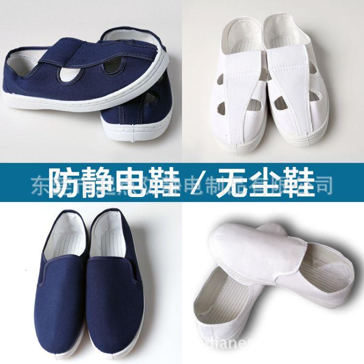 无尘防静电鞋 帆布四孔透气防滑四眼工作鞋pvc底洁净防护食拼鞋