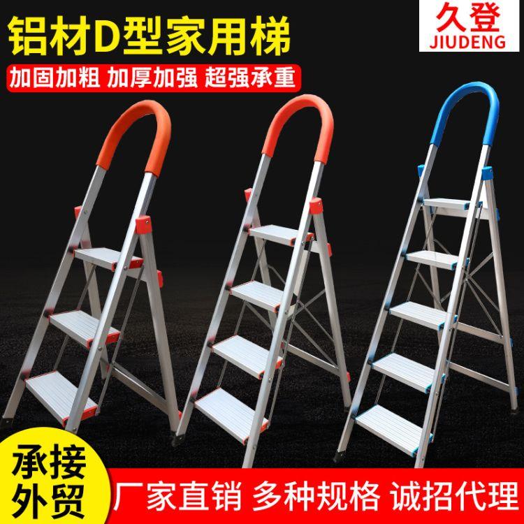 D型管家用铝梯 便捷式家用梯踏步梯折叠梯 宽踏板扶手梯登高爬梯
