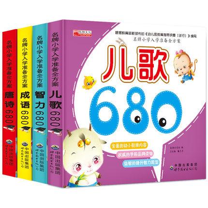 特价书 正版书 十元俩本  批发书籍 图书 图书批发 儿童益智书