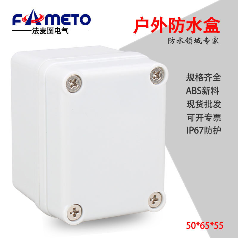 批发塑料接线盒ABS塑料户外防水盒65*55*50电气防水接线盒现货