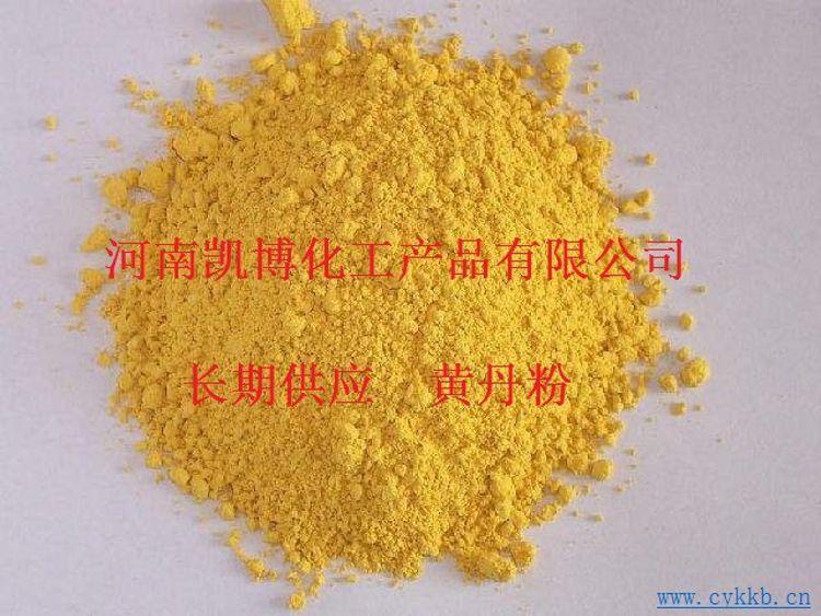供应高纯度 黄丹粉 质量保证电话-13298325117