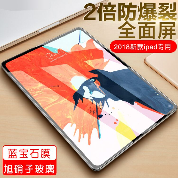 适用2018苹果新iPad Pro12.9英寸钢化膜11英寸全屏钢化玻璃保护贴