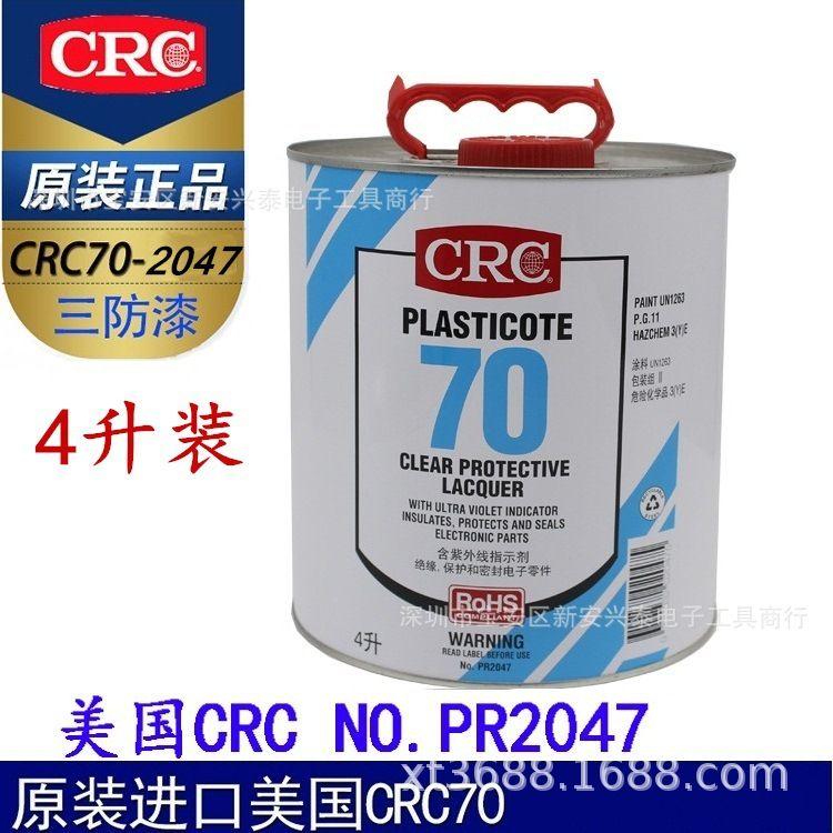 美国三防漆 CRC70 2047 4L 2048 20L透明电路保护漆 保护剂绝缘漆