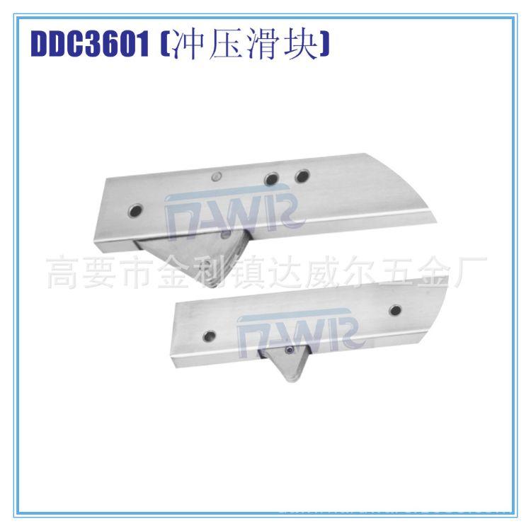 Dawir 不锈钢顺门器,冲压滑块顺序器,子母门暗装顺位器DDC3601