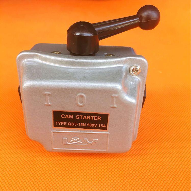凸轮起动器 启动开关 倒顺开关QS5-15N QSA-15A 银点触点