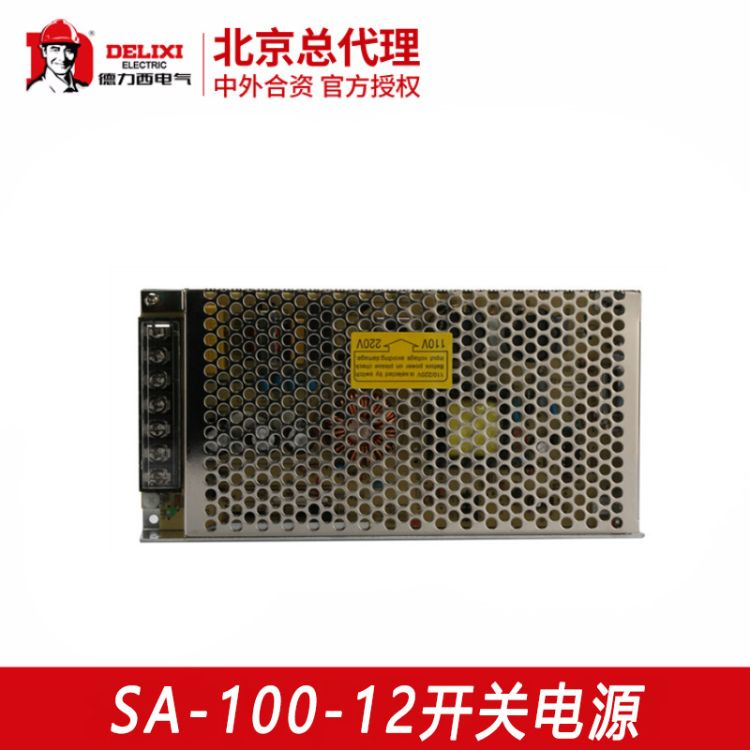 直流电源SA-100-5V20A,12V8.5A,24V4.2A 100W开关电源德力西电气批发零售