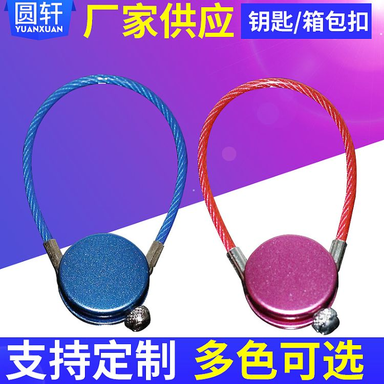供应不锈钢钢丝圈 包胶彩色钢丝环