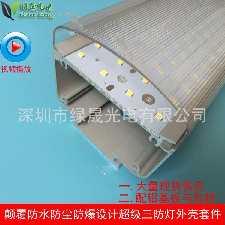 厂家直销-LED三防灯透明PC灯罩套件LED三防灯高透光率透明灯罩
