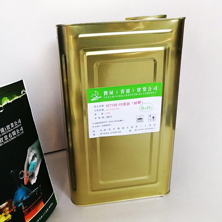 环保紫外线耐磨UV光油 定做精细化学 微黄至无色液体UV