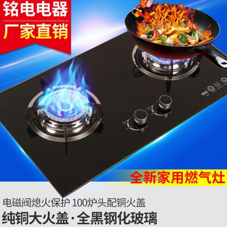 家用燃气灶钢化玻璃家用燃气灶 嵌入式燃气灶双灶 节能家用燃气灶