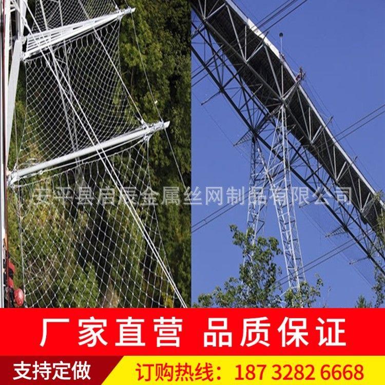 厂家直销不锈钢绳网 桥梁 吊桥防抛网 防坠落网 柔软结实耐冲击