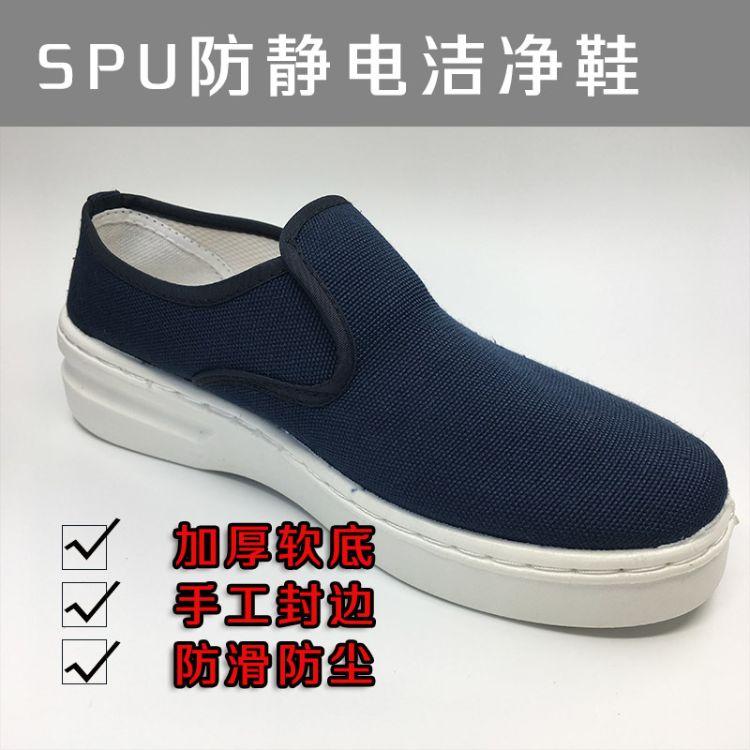 GMP制药厂专用蓝色防静电帆布工作鞋 SPU加厚软底车间透气安全鞋
