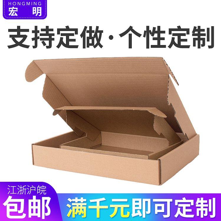 宏明 服裝快遞飛機盒 白色打包紙盒批發