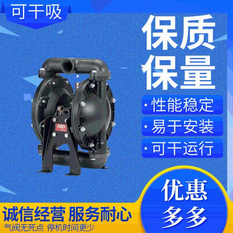 原装进口 美国ARO英格索兰气动隔膜泵666170 1.5寸气动隔膜泵