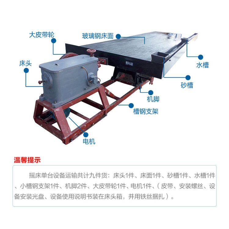 恒重 厂家直销4500*1830*1500玻璃钢选矿摇床 金属分离 金矿摇床 单床面-固定式-小槽钢