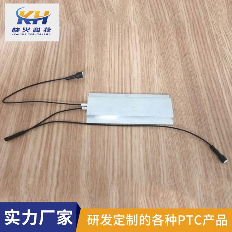 厂家直销多功能艾灸仪发热体外压铝壳PTC  艾灸仪PTC发热片