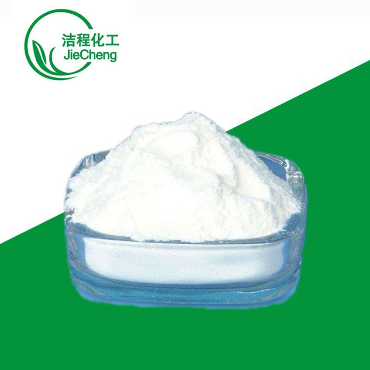 【洁程】供应食品级白色素 二氧化钛 食品级钛白粉食品增白色素